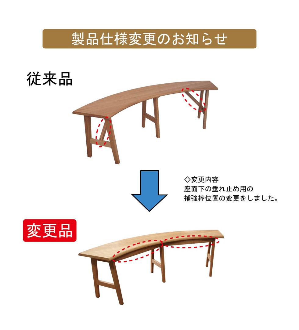 半円ベンチ:仕様変更のご案内