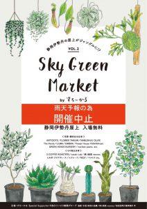 開催中止のお知らせ「Sky Green Market」