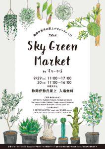 「Sky Green Market」に参加致します