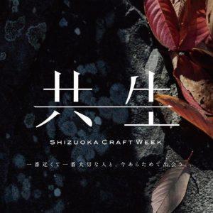 「共生-Shizuoka craft week」 に参加します。