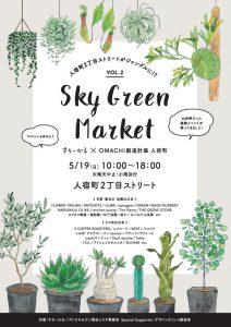 Sky Green Market に参加いたします。