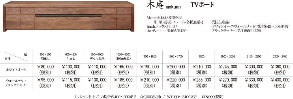 category-tvboard-mokuan-TVbord-price03