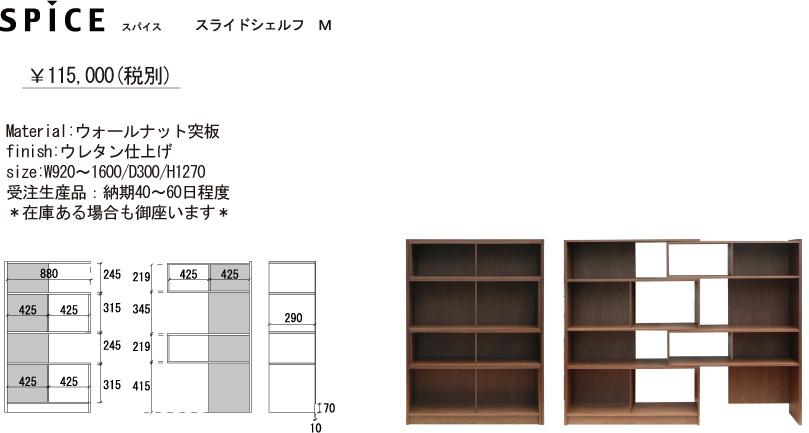category-chest-spice-slideM-price