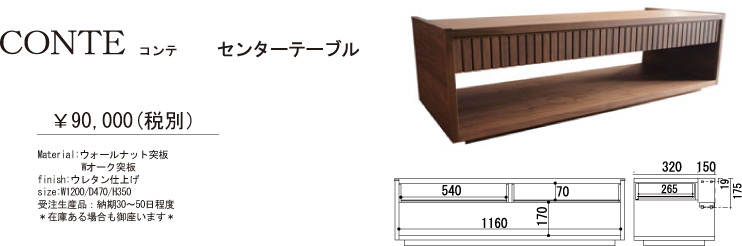 category-livingtable-conte-centertable-price