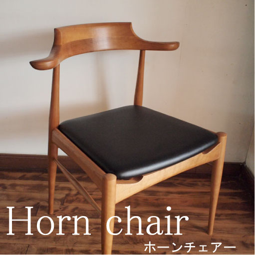 category-chair-hornchair-tag02