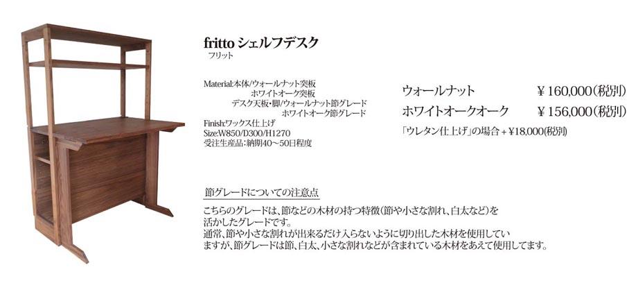 category-desk-fritto-price02